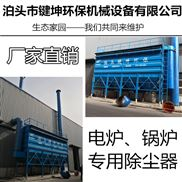 燃煤鍋爐專用脈沖布袋除塵器廠家直銷