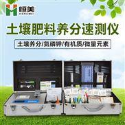 土壤成分检测仪