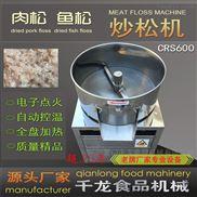 千龙CRS600型 炒肉松机