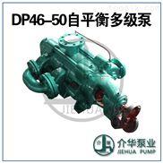 DP自平衡多级离心泵 DP46-50X12