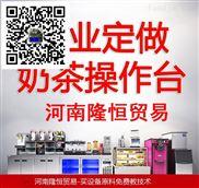 一臺奶茶機_奶茶飲料設備_開一家普通的奶茶店設備要