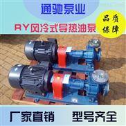 供應通馳牌鑄鋼BRY風冷式導熱離心油泵