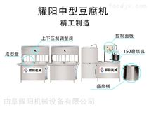 河南耀陽廠家讓利直銷多功能不銹鋼豆腐機