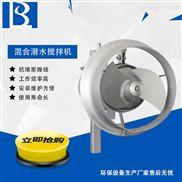 环保设备不锈钢污水搅拌机南京直销 铸件式