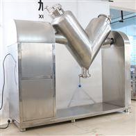 V-100不锈钢高效混合机中药粉末混料机