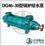 长沙DG6-25X7,DG6-25X8锅炉给水泵
