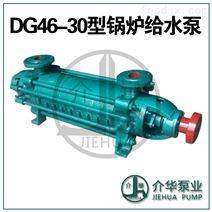 介華泵業 DG46-30X5  鍋爐給水泵