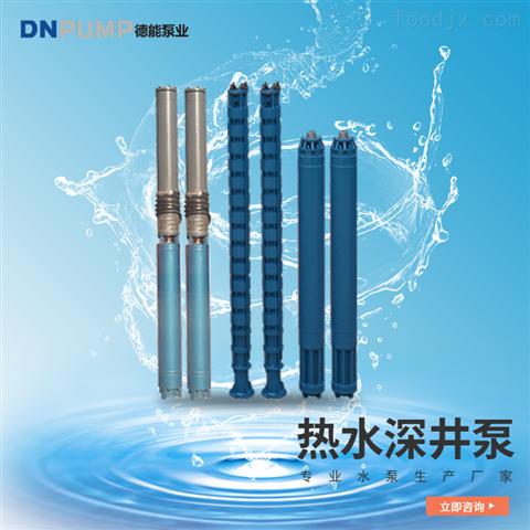 离心式大功率热水井潜水电泵