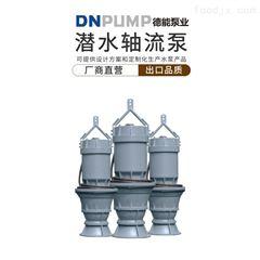 市政雨水泵站使用井筒安装潜水轴流泵
