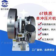 YP-6T电动压片机