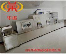 微波干燥杀菌设备 烘干熟化设备