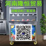 多功能炒酸奶机 炒冰机哪个品牌好用