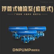 浮筒式养殖潜水泵厂家