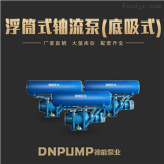 FQ浮筒潜水泵-水面漂浮潜水轴流泵