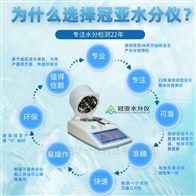 WL係列豆沙餡料水分檢測儀測試時間