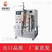 实验室真空低温喷雾干燥机生产厂家上海归永