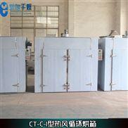 热风循环烘箱 食品恒温节能干燥箱