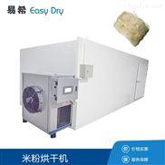 米粉烘干機 紅薯粉干燥設備面食類熱泵烘干