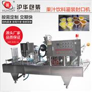 PP塑杯椰果红豆奶茶300/400毫升灌装封口机
