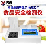 三合一食品安全检测仪价格