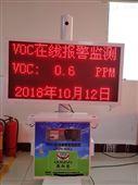 烟囱VOCS固定污染源排放浓度指标监测系统