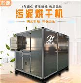 空气能箱式电镀污泥烘干机