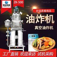 ZK-500健康食品低温真空油炸机水果肉类油炸