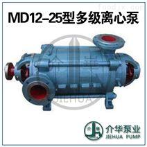 MD12-25X7,MD12-25X8卧式多级泵厂家