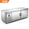 广贝冷藏工作台卧式冷藏冷冻柜 冷藏冰柜