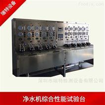 净水器整机综合性能测试台-整机性能检测机