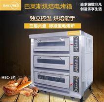 BAKERIES巴萊斯電烤箱設備