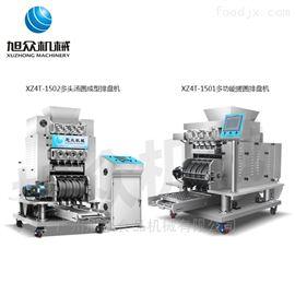 XZ4T-1502全自动各地各式小吃多功能汤圆机厂家直销