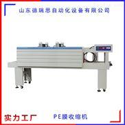 好用的收缩机就选半自动PE膜收缩包装机