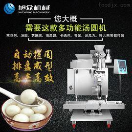 VFD-4000B包馅特色小吃自动成型机排盘机汤圆机