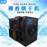 智能佛香烘干机温湿度可控价格优惠