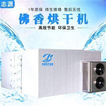 智能運行熱泵佛香(xiang)烘干機有效(xiao)隔離污染烘干箱