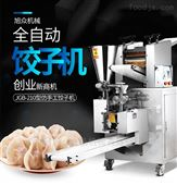 全自动旭众直销仿手工饺子机速冻水饺机