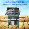 鱼竿丝印机标杆滚印机长杆丝网印刷机