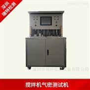 家用搅拌机气密性试验台-豆浆机密封测试机