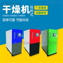空壓機模塊式吸干機 后處理 冷干機 干燥機