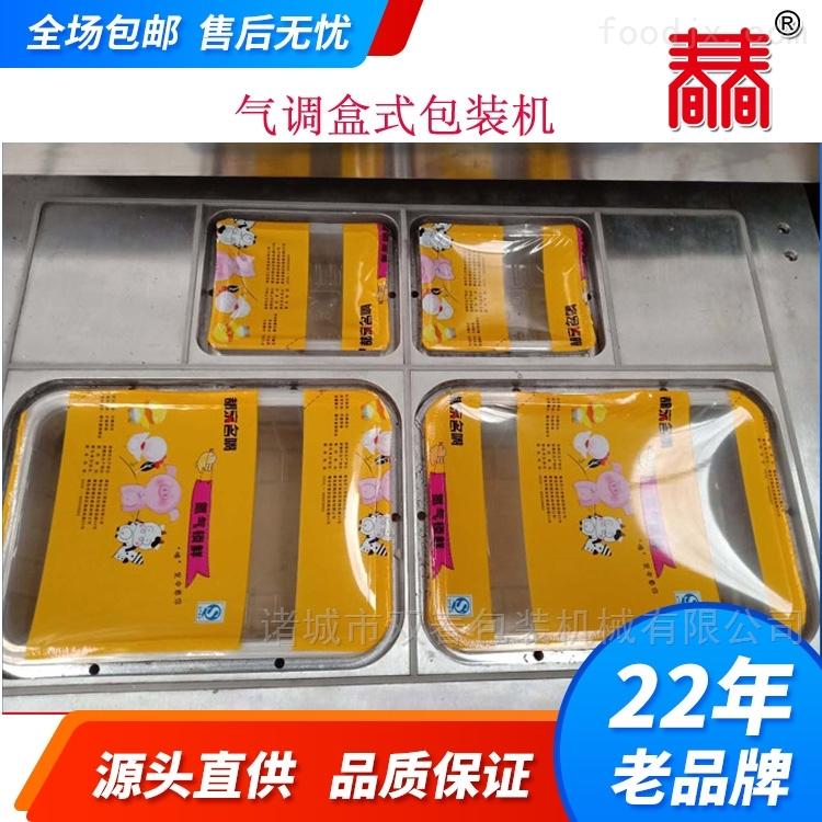 杨梅盒式真空包装机