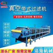清源加工制造 污泥真空带式过滤机质量保证