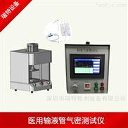 输液袋密封性检测仪-输液管气密性测试仪