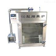 50型全自动烟熏烘干机 烤鸭烘干炉