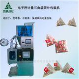 全自动三角袋红豆薏米茶包装机