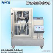 ZD-12中藥超微粉碎機