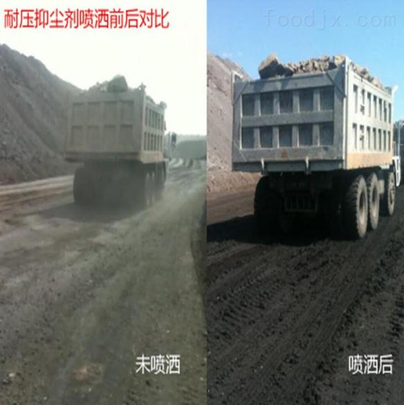 北京铁路煤炭运输抑尘剂厂家