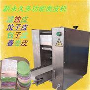 變頻包合式餃子機 不銹鋼水餃機 包餃子設備