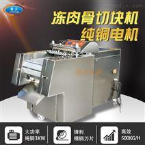 大型冻鸡鸭家禽切块剁鱼肉块机器商用多功能