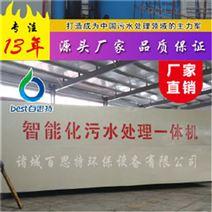 醫療污水處理設備
